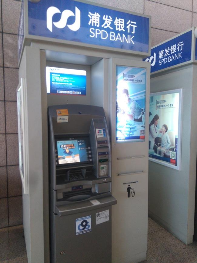 浦東空港のSPD銀行のATM 2018年1月