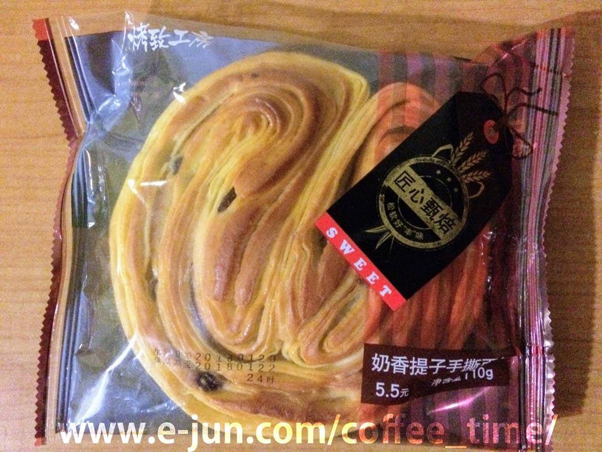 上海の地下鉄のファミリーマートで買った菓子パン
